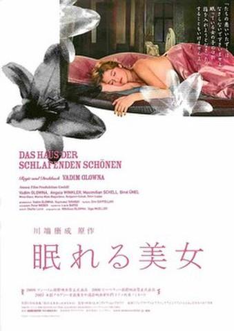 映画チラシ: 眠れる美女(独)