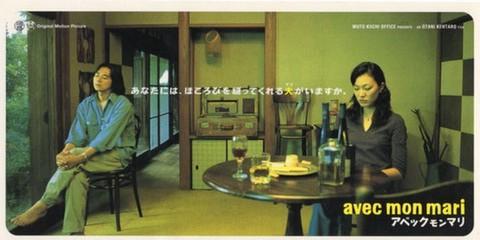映画チラシ: アベックモンマリ(小型)