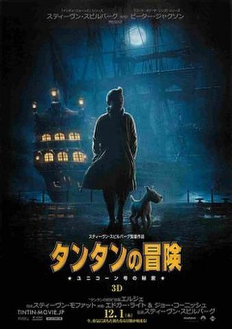 映画チラシ: タンタンの冒険 ユニコーン号の秘密