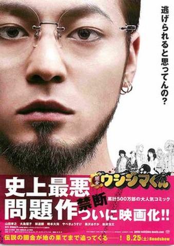映画チラシ: 闇金ウシジマくん(題字右下)