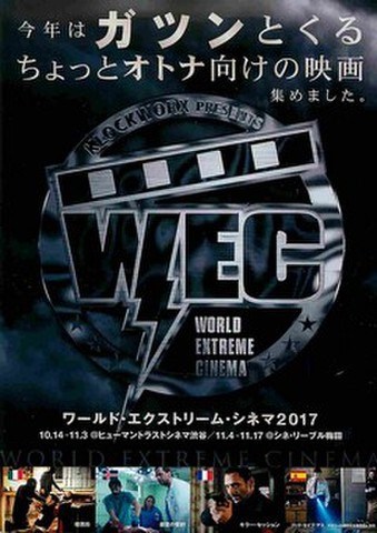 映画チラシ: ワールド・エクストリーム・シネマ2017 暗黒街/殺意の誓約/キラー・セッション/ゴッド・セイブ・アス