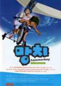 韓国チラシ500: Hammerboy