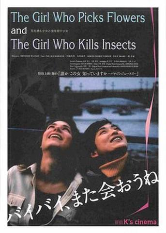 映画チラシ: 花を摘む少女と虫を殺す少女(新宿K's cinema・バイバイ~)