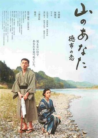 映画チラシ: 山のあなた 徳市の恋(写真)