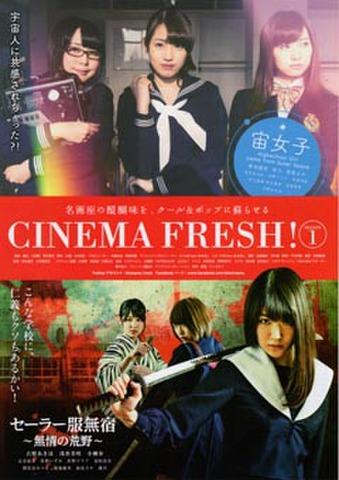 映画チラシ: 宙女子/セーラー服無宿 無情の荒野(縦)
