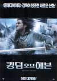 韓国チラシ790: キングダム・オブ・ヘブン