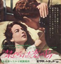EPレコード200: 禁じられた恋の島