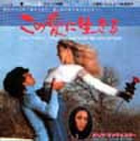 EPレコード002: アイス・キャッスル