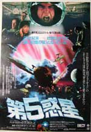 映画ポスター0155: 第5惑星
