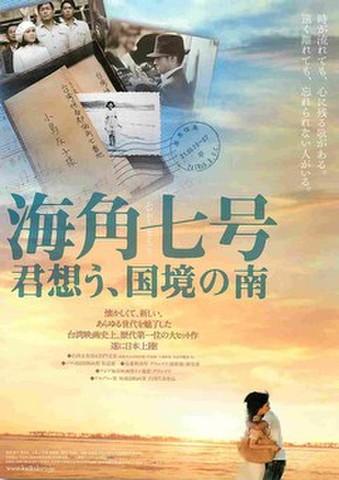 映画チラシ: 海角七号 君想う、国境の南