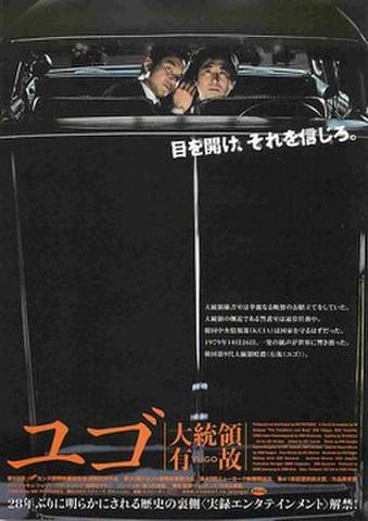 映画チラシ: ユゴ 大統領有故(人物あり・世界初~なし)