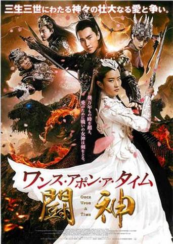 映画チラシ: ワンス・アポン・ア・タイム 闘神