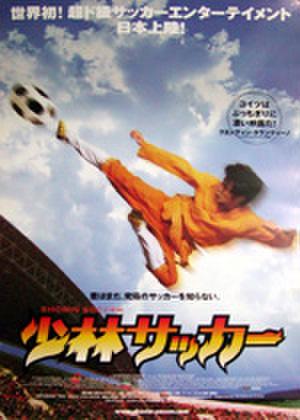映画ポスター0357: 少林サッカー