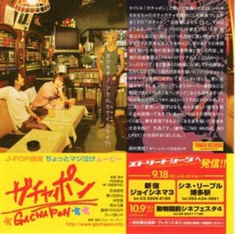 映画チラシ: ガチャポン(小型)