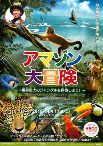 映画チラシ: アマゾン大冒険