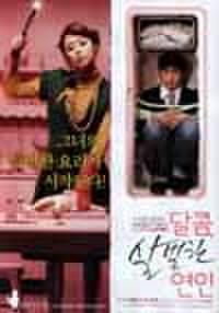 韓国チラシ926: 甘く、殺伐とした恋人