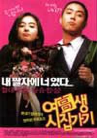 韓国チラシ668: 女子高生、花嫁になる