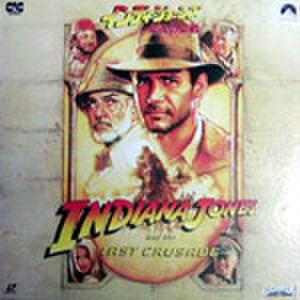 レーザーディスク142: インディ・ジョーンズ 最後の聖戦 ノートリミング版<シネマスコープサイズ>
