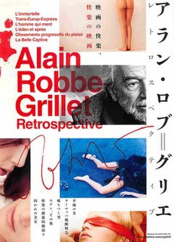 映画チラシ: 【アラン・ロブ=グリエ】アラン・ロブ=グリエ レトロスペクティブ