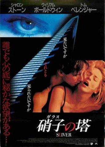映画チラシ: 硝子の塔(邦題ヨコ)