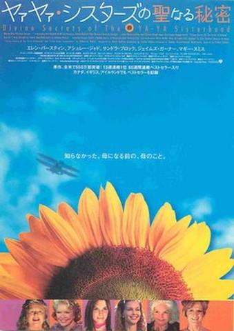 映画チラシ: ヤアヤア・シスターズの聖なる秘密