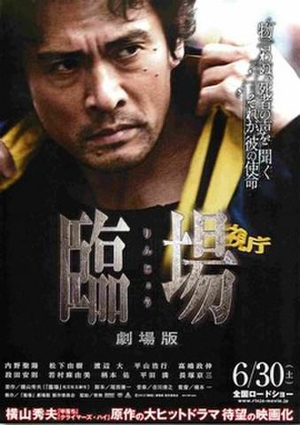 映画チラシ: 臨場(1人)