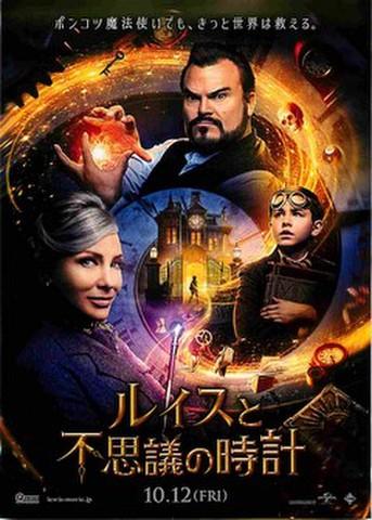 映画チラシ: ルイスと不思議の時計