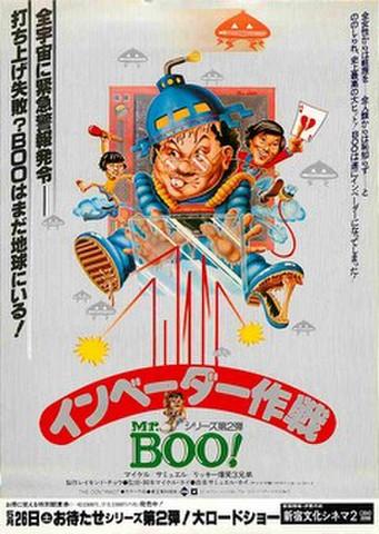 映画チラシ: Mr.BOO! インベーダー作戦(裏面赤)