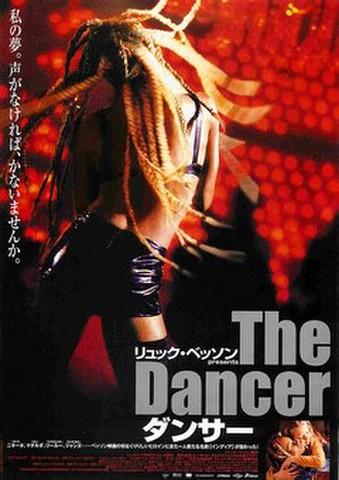 映画チラシ: ダンサー(リュック・ベッソン)(邦題白)