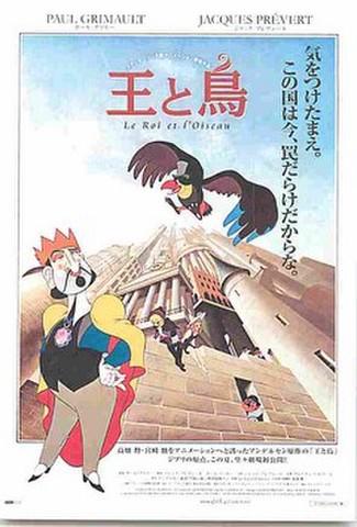 王と鳥(試写状・宛名記入済)