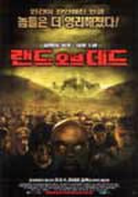 韓国チラシ679: ランド・オブ・ザ・デッド