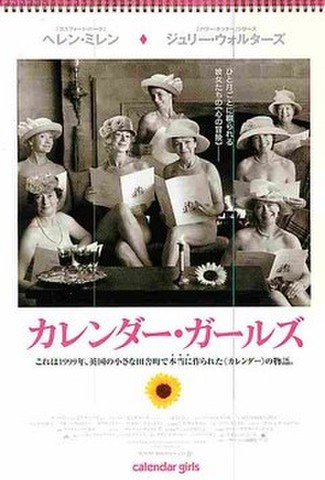 カレンダー・ガールズ(試写状・宛名記入済)