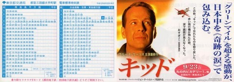 映画チラシ: キッド(ブルース・ウィリス)(小型・東京都交通局発行時刻表)