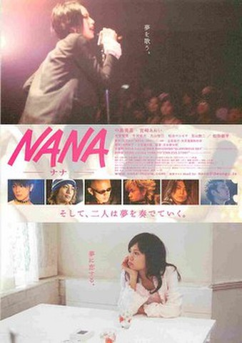 映画チラシ: NANA(題字赤)