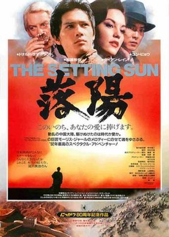映画チラシ: 落陽(このいのち~)