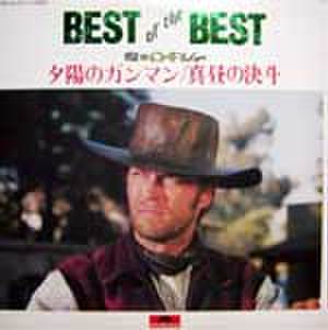LPレコード085: BEST of the BEST 愛のロードショー 夕陽のガンマン/真昼の決斗
