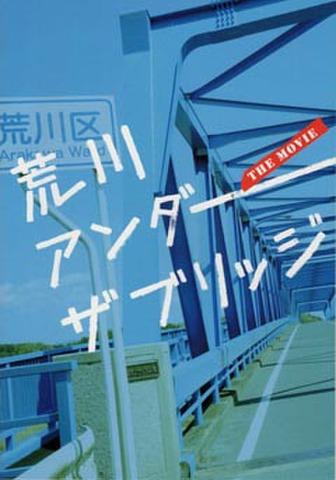 荒川アンダーザブリッジ(プレス・A4判・冊子)