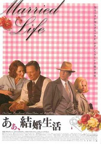 映画チラシ: あぁ、結婚生活