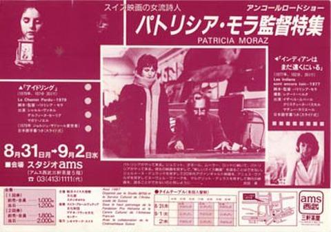 映画チラシ: 【パトリシア・モラ】スイス映画の女流詩人 パトリシア・モア監督特集 アンコールロードショー(単色・片面)