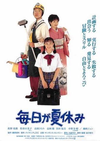 映画チラシ: 毎日が夏休み(裏面:TOKYO FMシネマスペシャル)