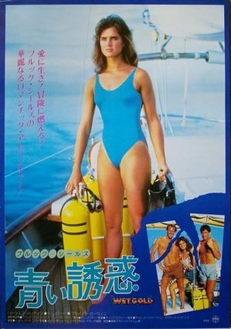 映画ポスター1751: 青い誘惑