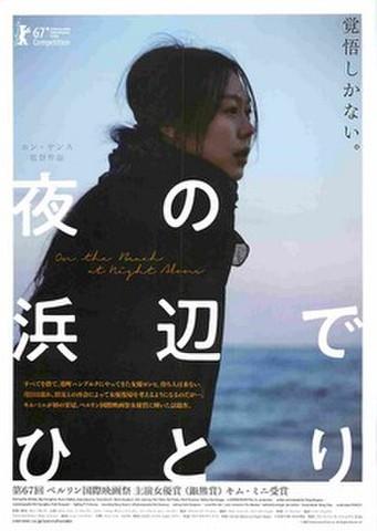 映画チラシ: 夜の浜辺でひとり