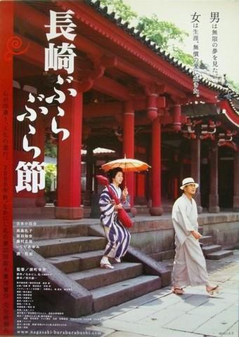 映画ポスター1709: 長崎ぶらぶら節