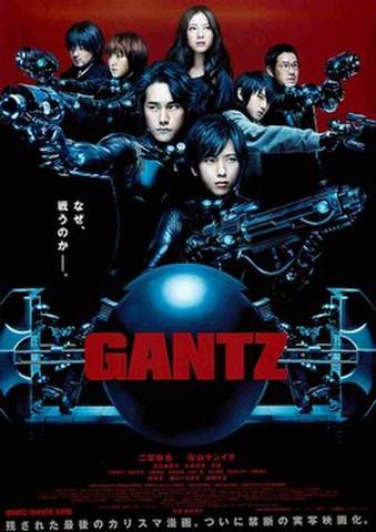 映画チラシ: GANTZ(2枚折)