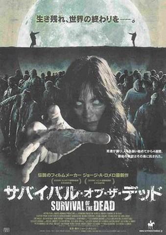 映画チラシ: サバイバル・オブ・ザ・デッド