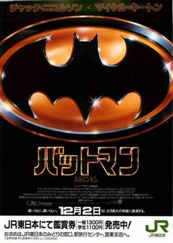 映画チラシ: バットマン(JR東日本タイアップ)
