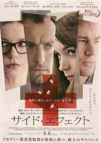 映画チラシ: サイド・エフェクト