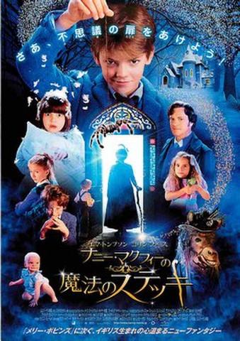 映画チラシ: ナニー・マクフィーの魔法のステッキ(タテ位置)