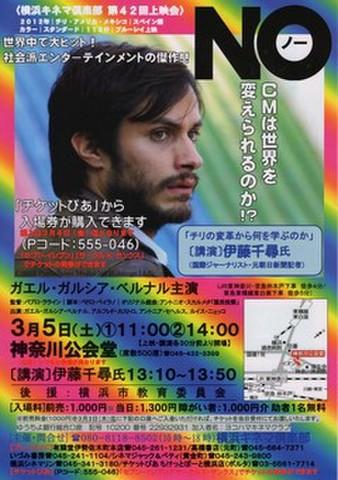 映画チラシ: NO ノー(A4判・横浜キネマ倶楽部)