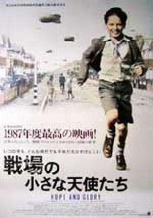 映画ポスター0158: 戦場の小さな天使たち